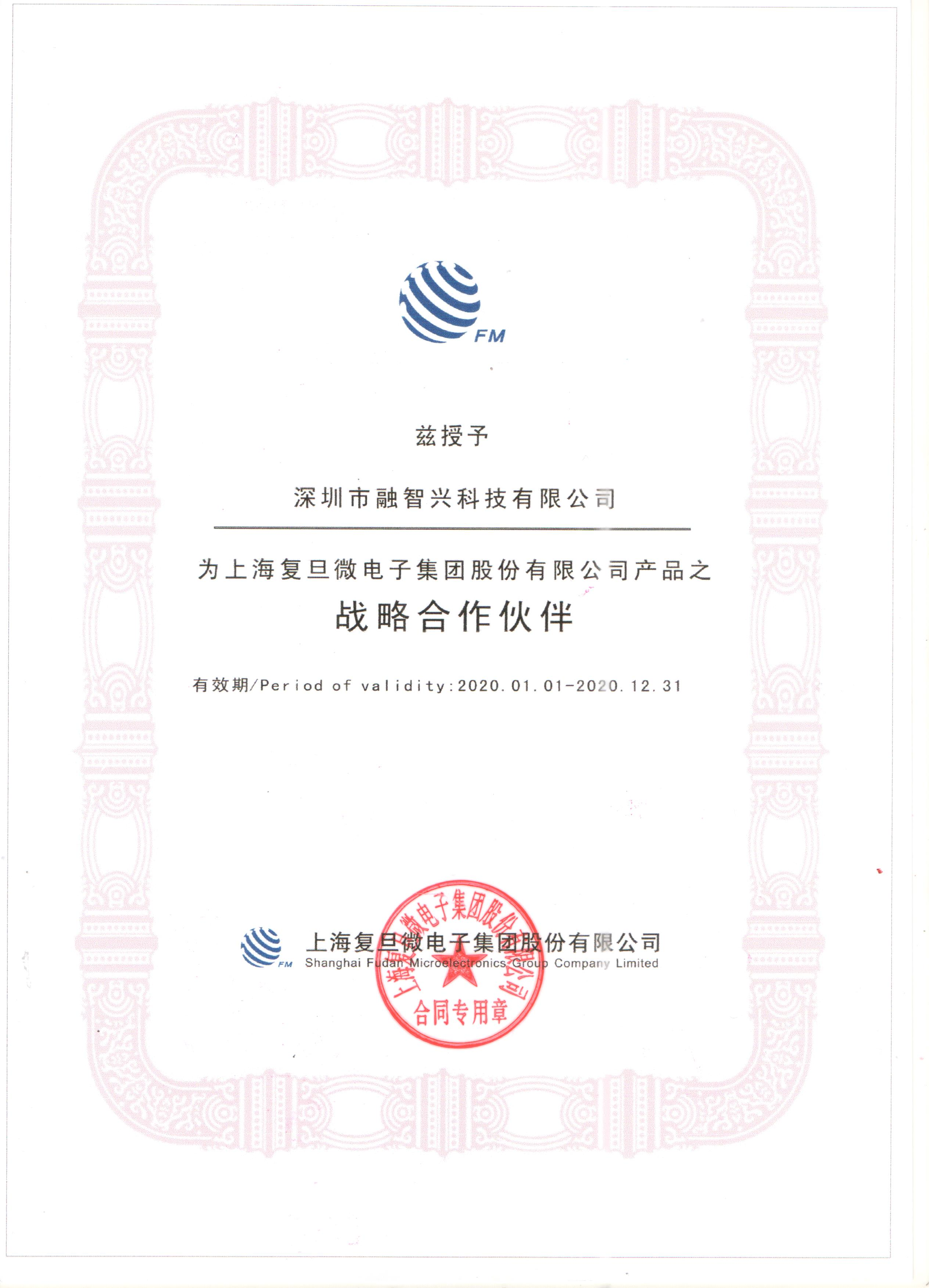 上海复旦微电子授权