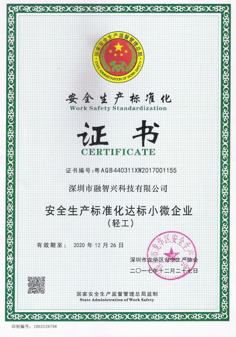 深圳市融智兴科技公司荣获安全生产标准证书
