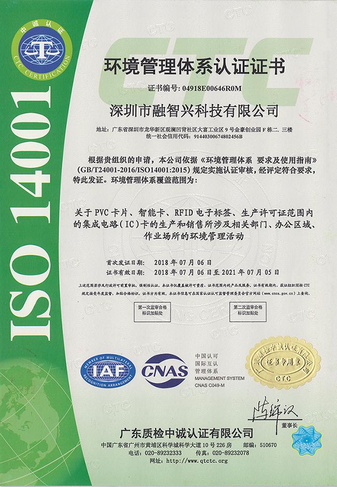 我司通过认证获发ISO14001:2018环境管理体系认证证书