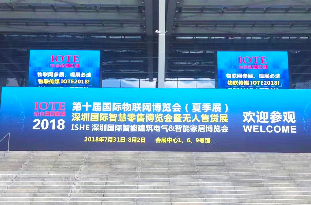 第十届国际物联网夏季展(IOTE 2018)盛况空前,圆满收官