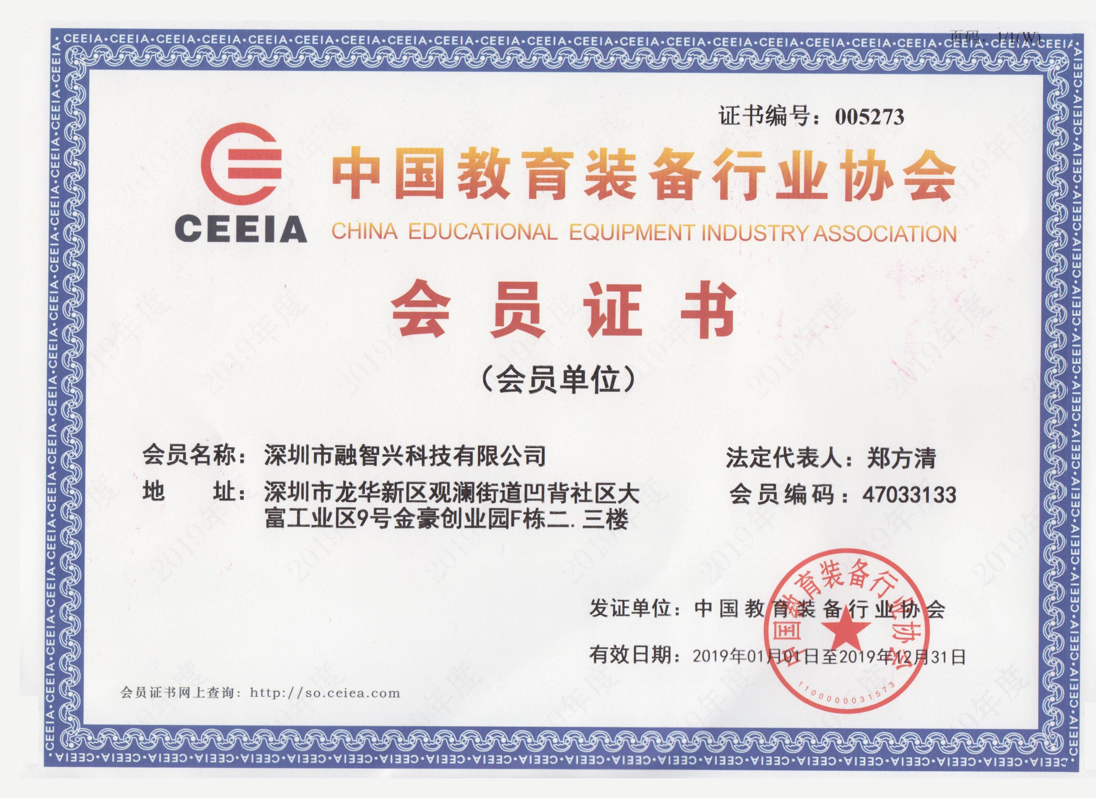 深圳市融智兴科技有限公司荣获中国教育装备行业协会会员证书