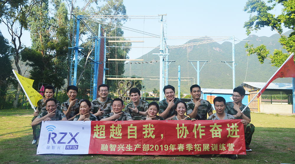 融智兴生产部2019年春季拓展训练营
