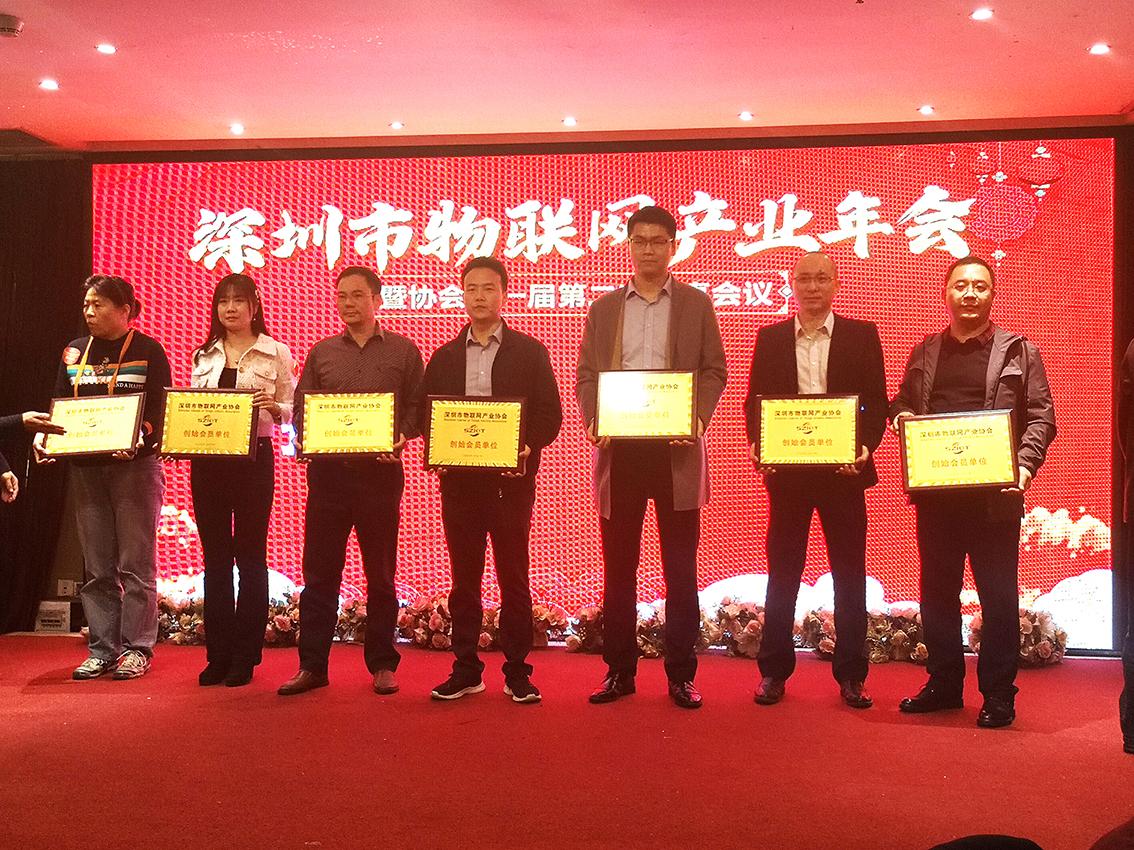 恭贺:我司荣获深圳市物联网产业协会