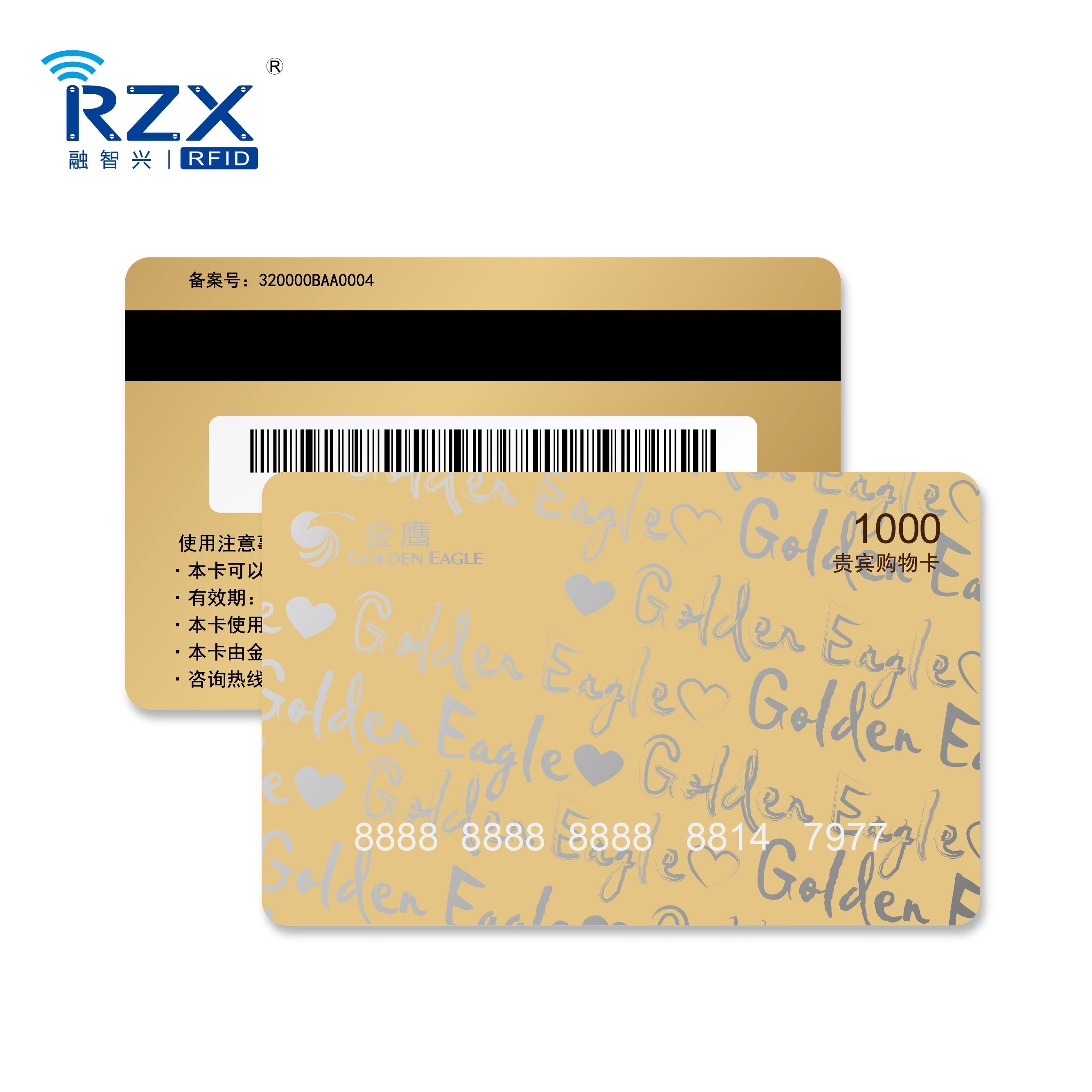 融智兴科谱:什么叫磁条卡?IC卡和磁条卡的优缺点和应用范围有哪些?