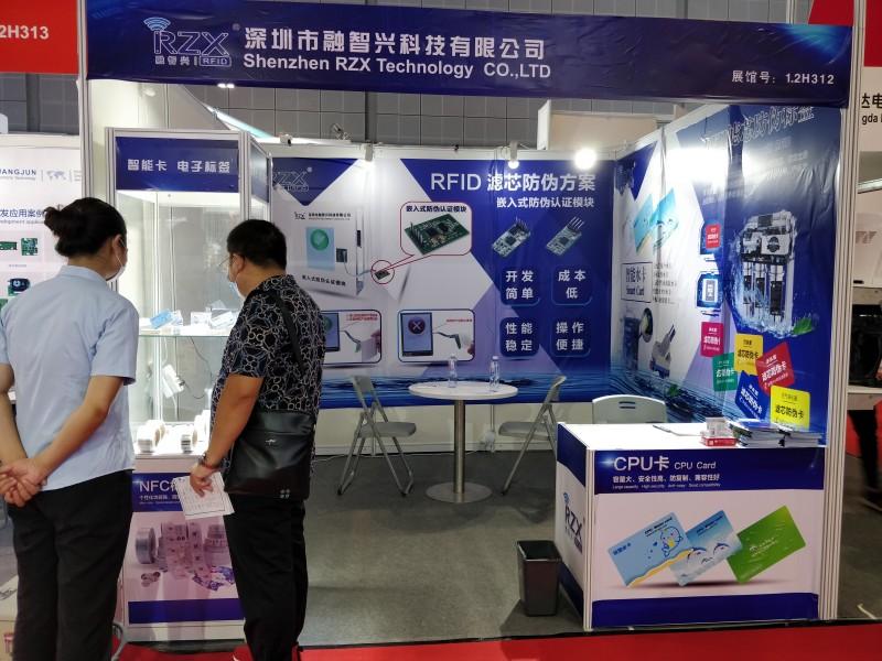 融智兴上海国际水展