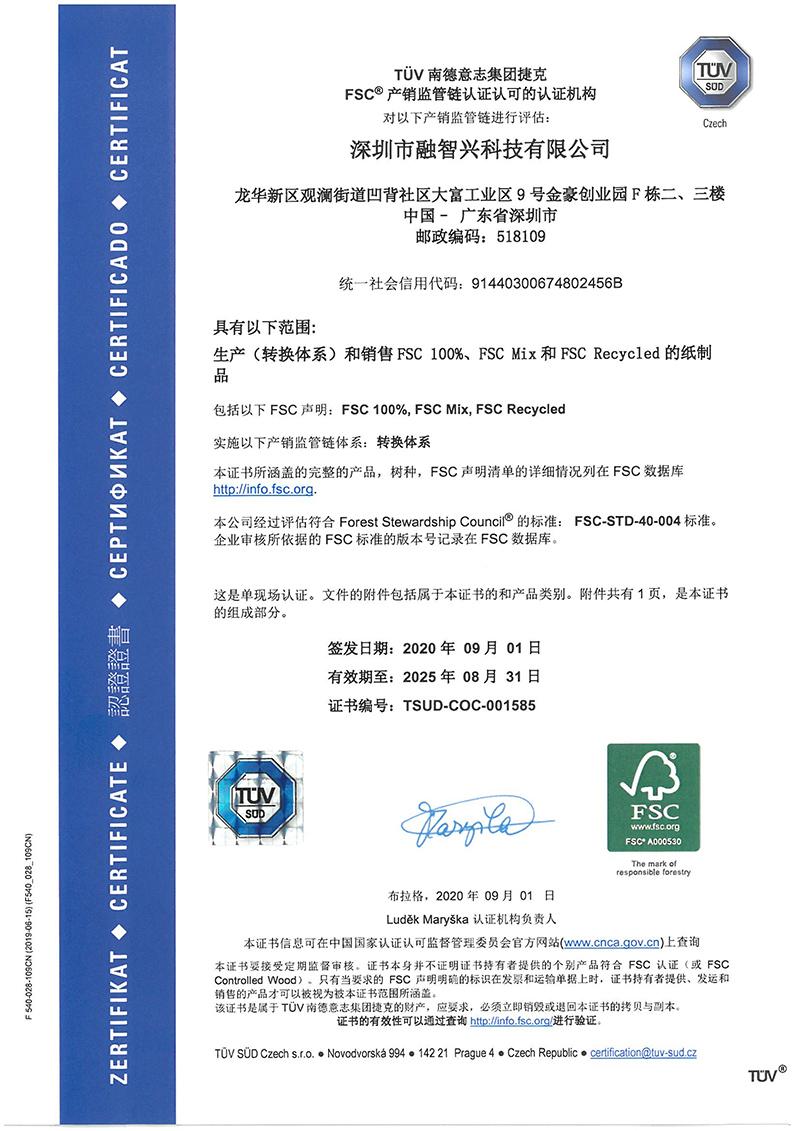 """融智兴科技荣获""""FSC国际森林环保体系认证""""证书"""
