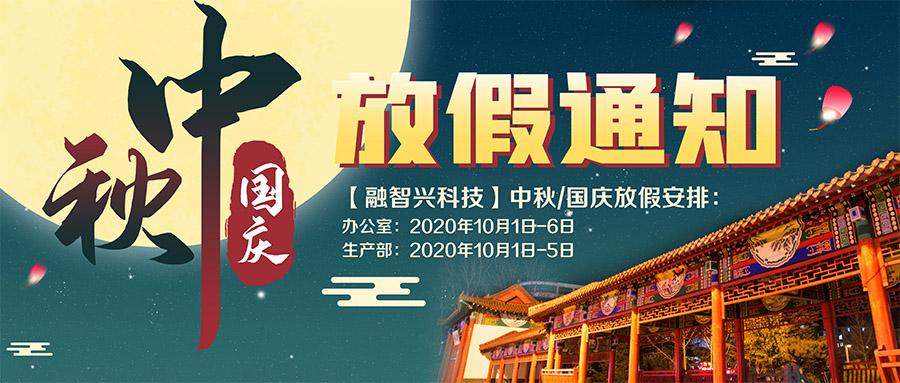 【融智兴科技】2020年中秋国庆双节放假通知
