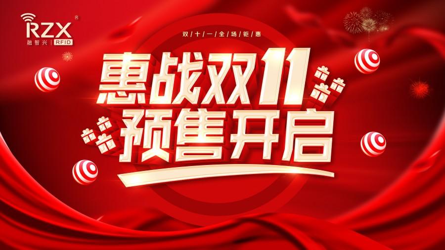 融智兴惠战双十一预售开启小图.jpg