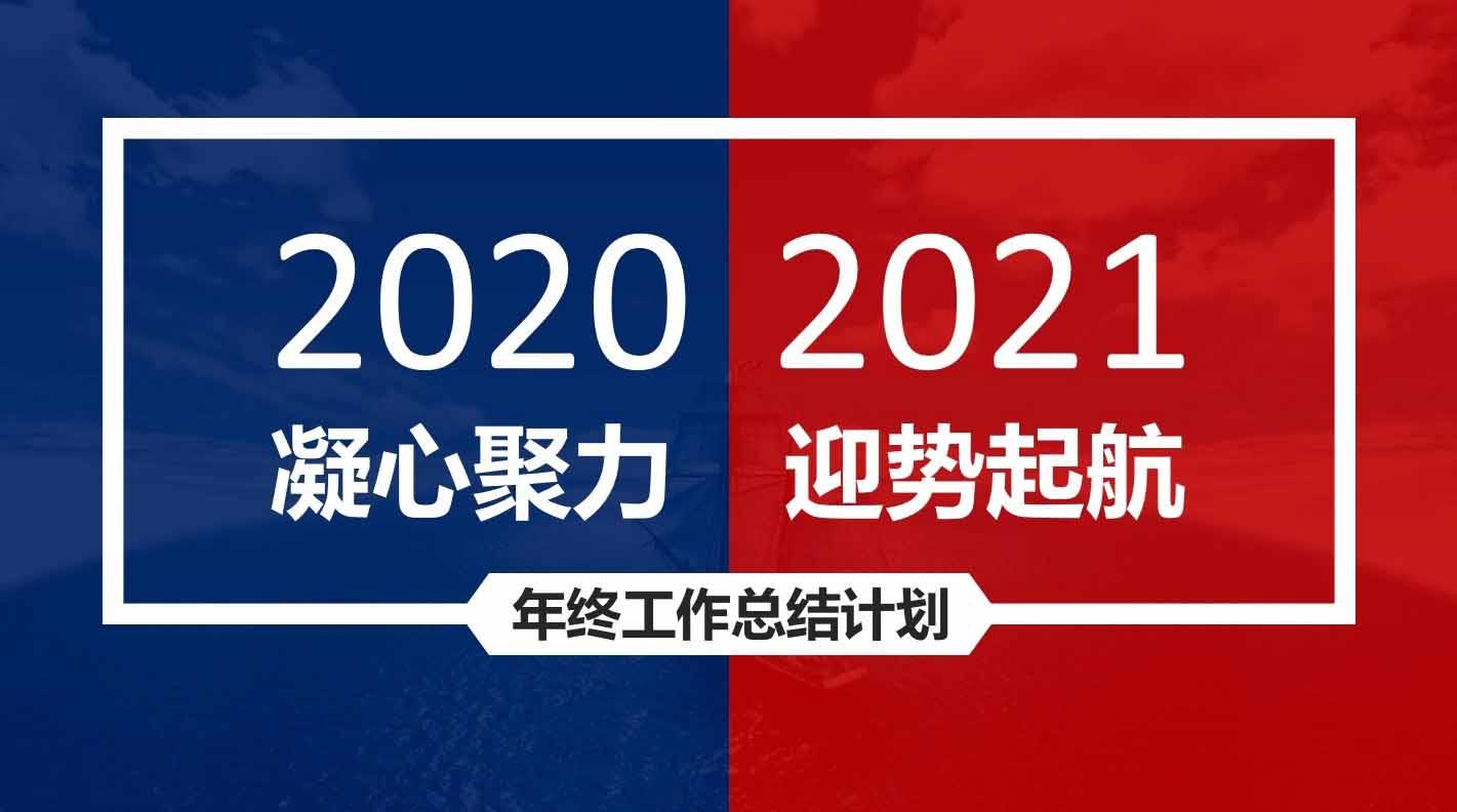 融智兴2020年度总结