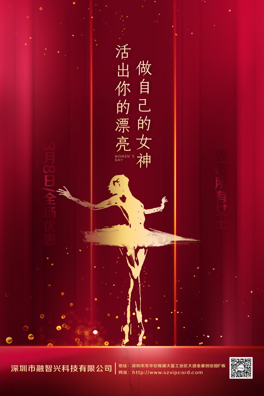 融智兴女神节海报4-1.jpg