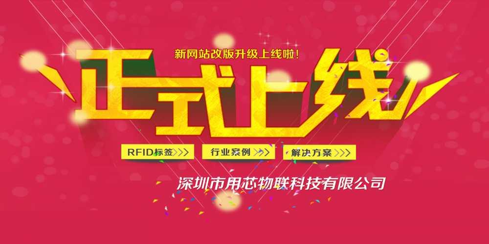 热烈祝贺融智兴分公司深圳用芯物联新网站4月中旬升级上线!