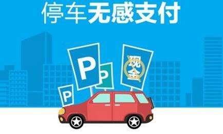 建行停车无感支付年底将覆盖广州机场大型商圈