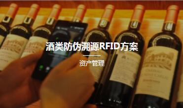 酒类防伪溯源RFID方案