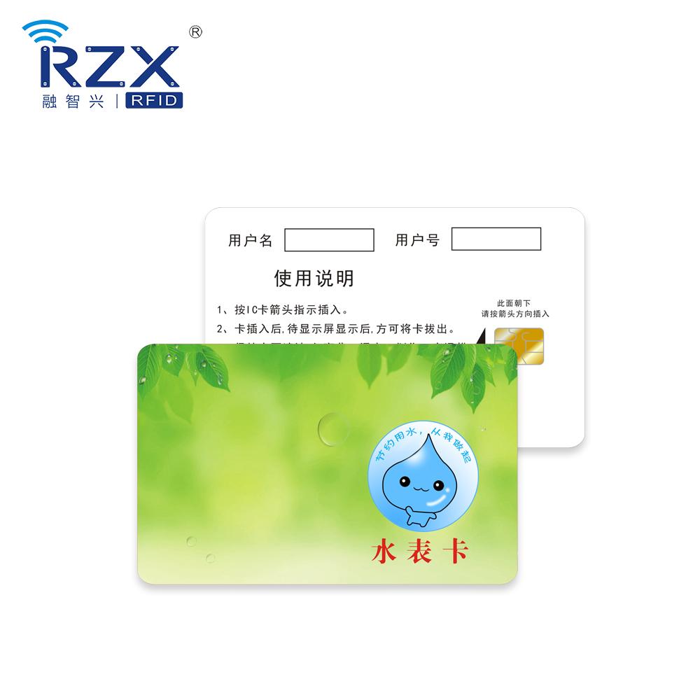 CPU水表卡