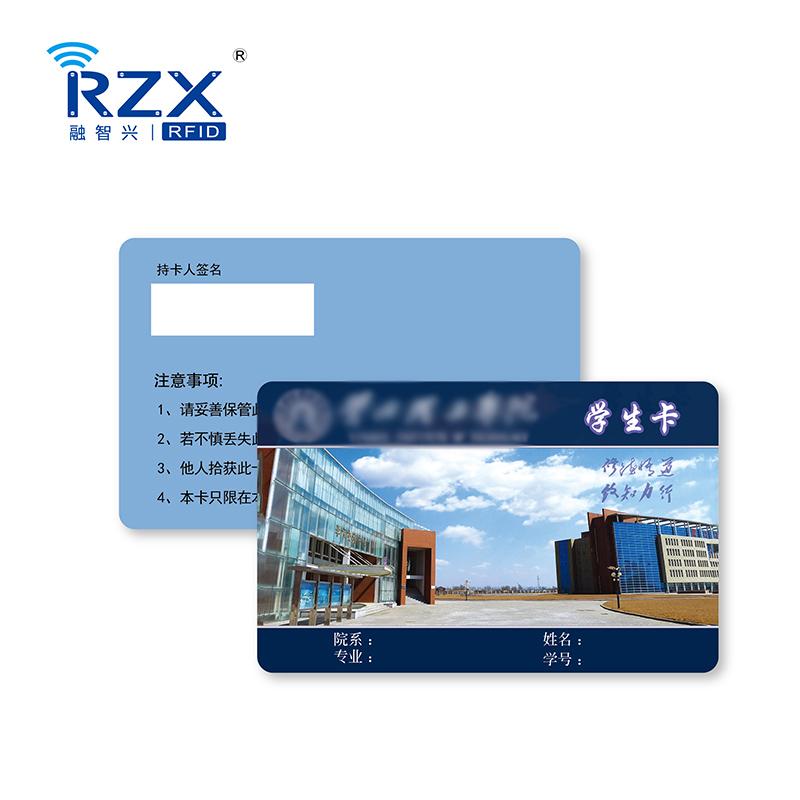 CPU学生卡.jpg