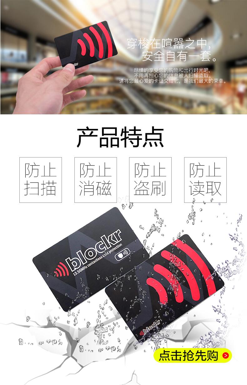 rfid防盗刷屏蔽卡