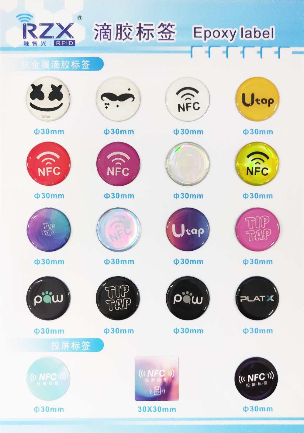 NFC滴胶标签2.jpg