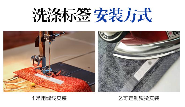 rfid洗衣标签安装