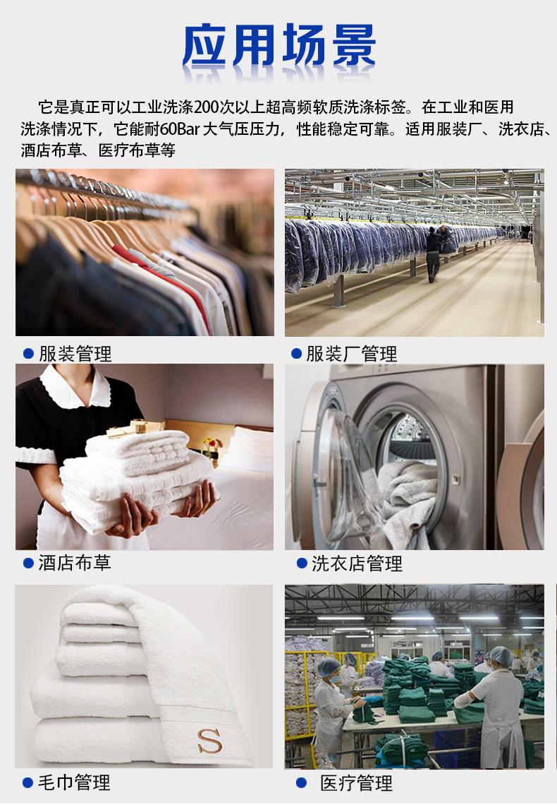rfid洗衣标签应用场景