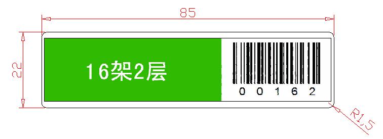 图书馆层架标签尺寸图.png