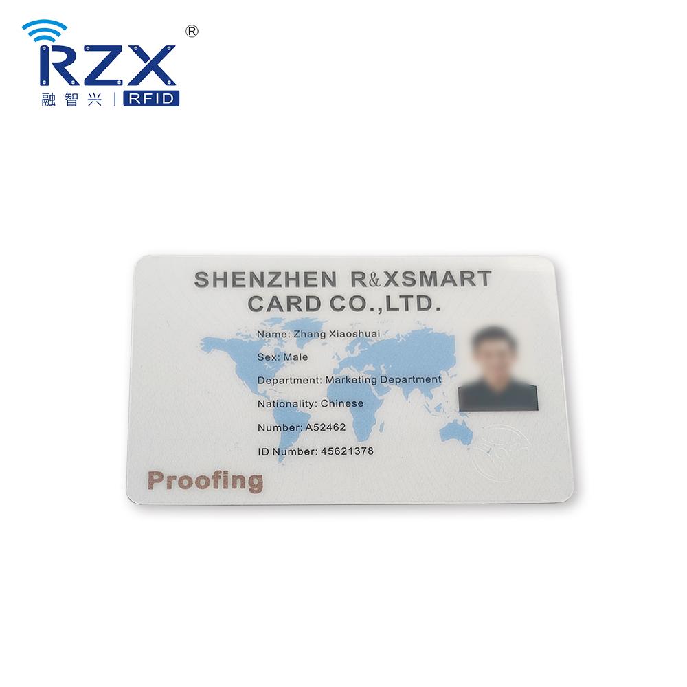 PC防伪证件卡
