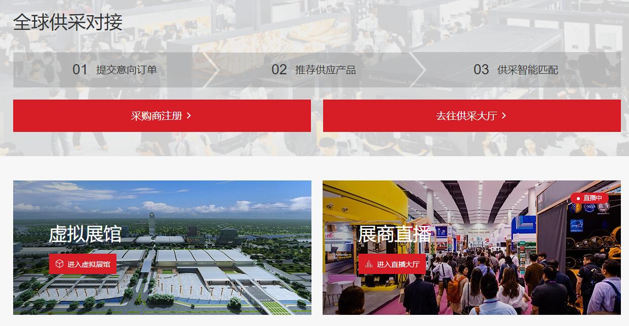 线上直播成云会展主流,第128届线上广交会将创造更多新机遇