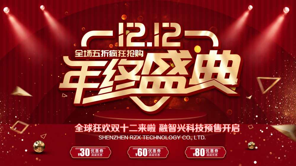 【双12预热】融智兴科技双12年终盛典全场预售中
