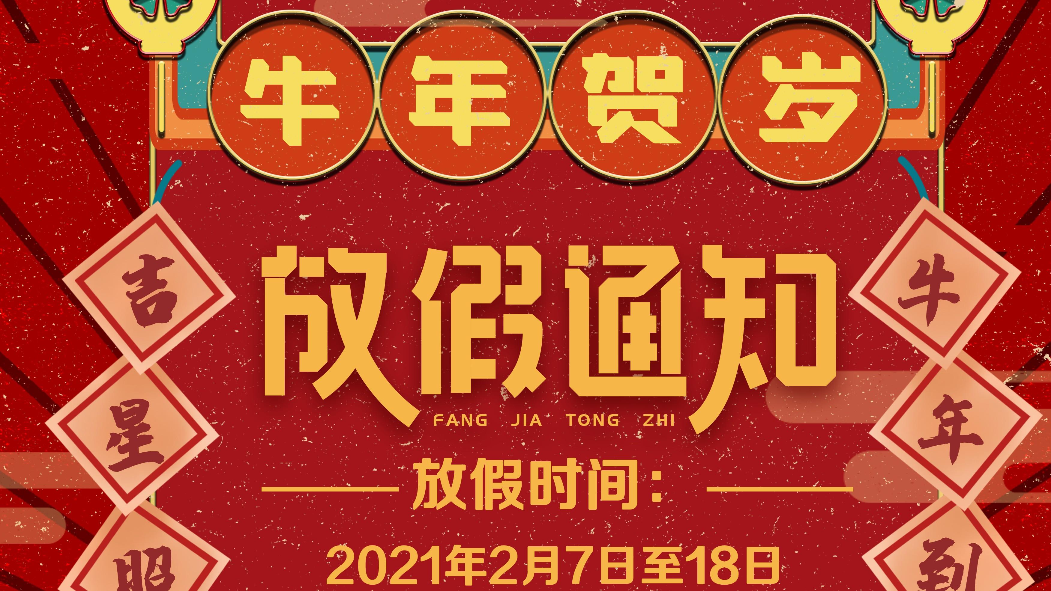 【融智兴科技】2021年春节放假通知