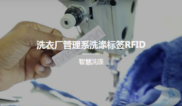 洗衣厂管理系统洗涤标签RFID