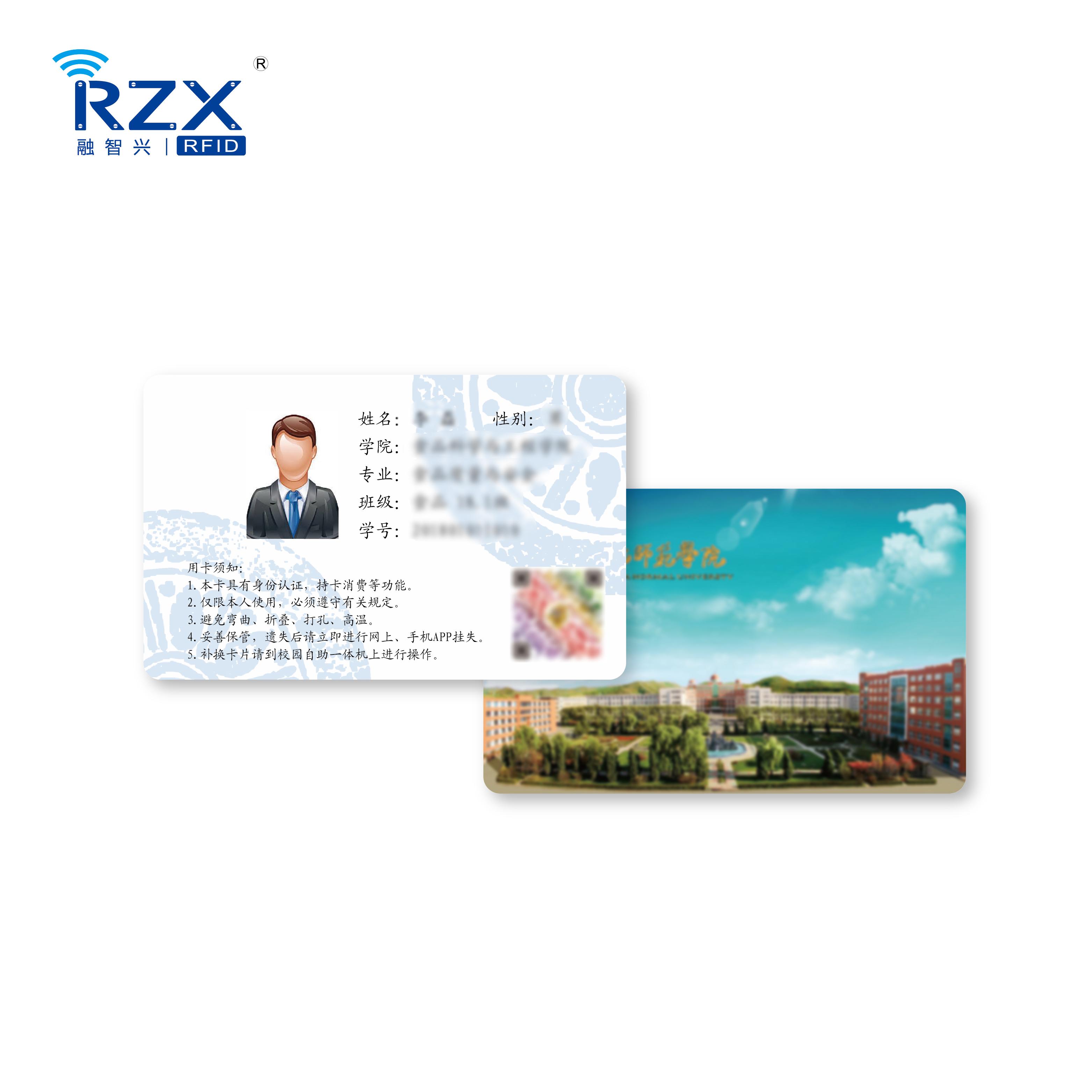 IC人像证件卡