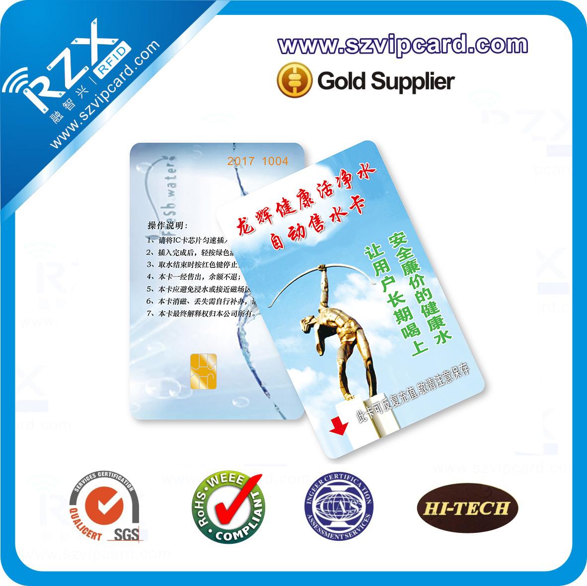 感应式IC水表卡