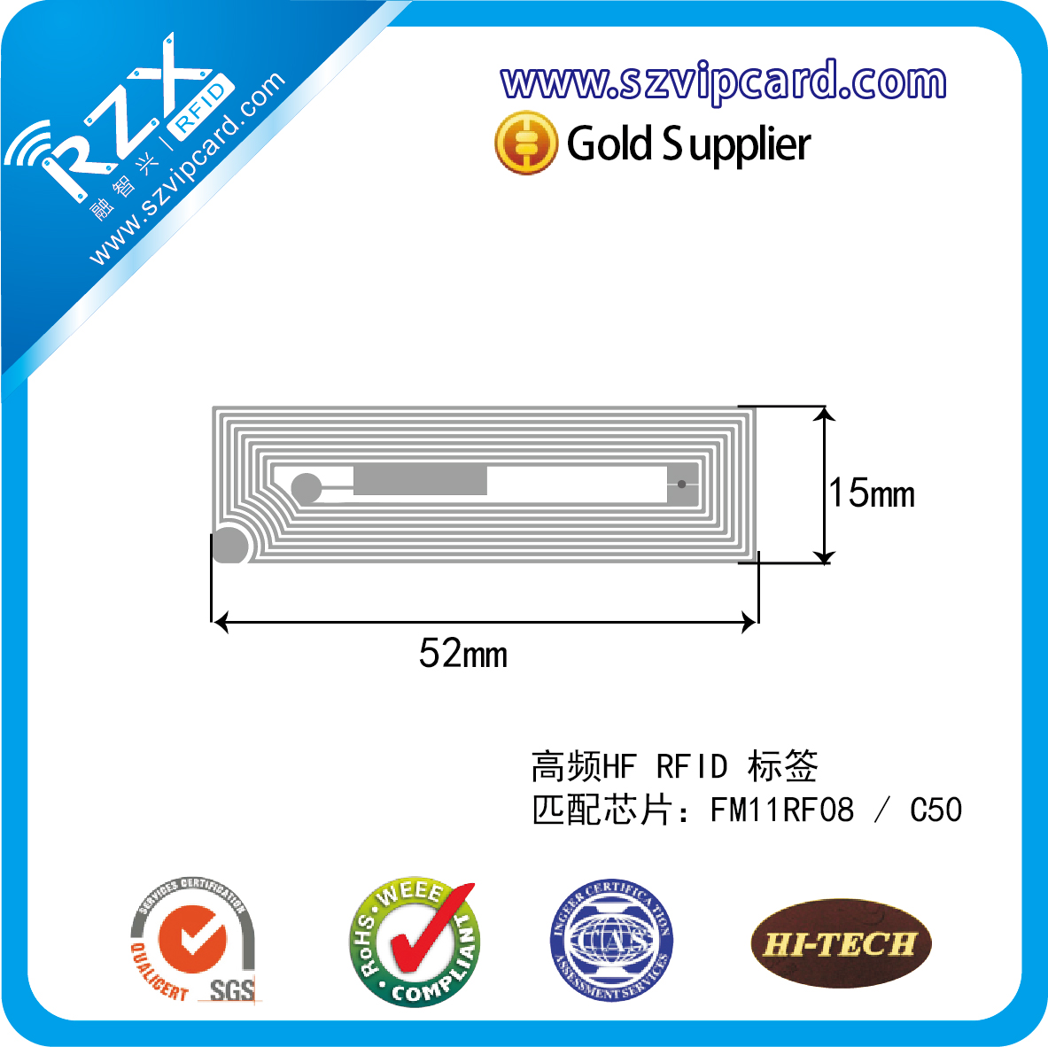 RZX-HW01 高频标签