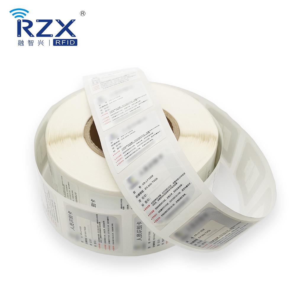 RFID人员识别标签/人员识别卡