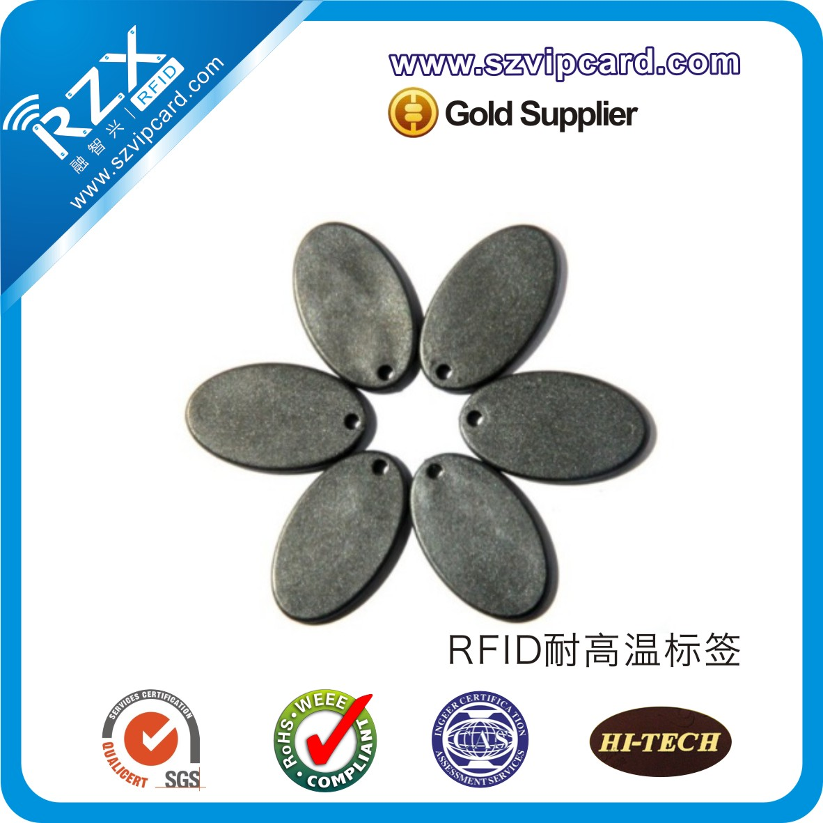 RFID耐高温洗衣标签