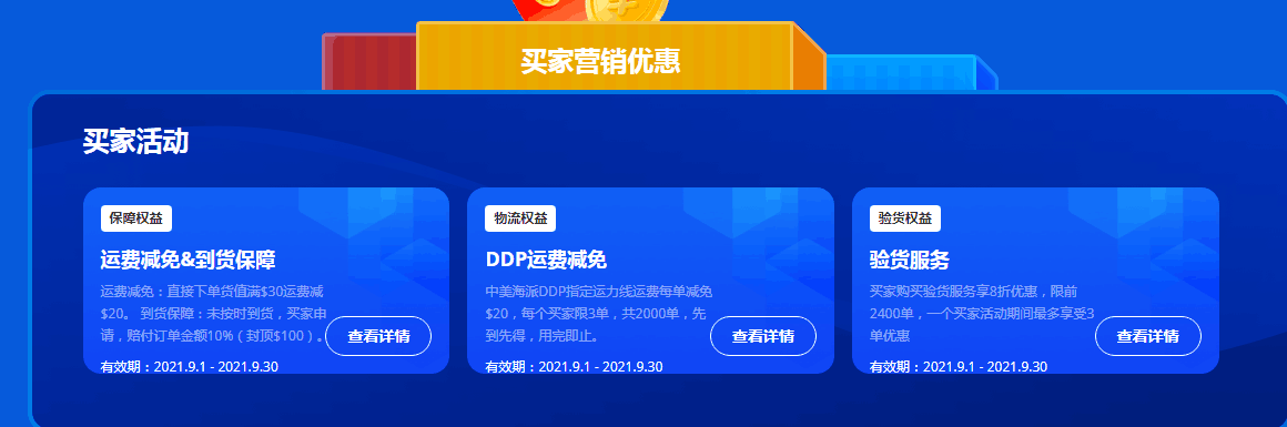 9月采购节配图.png