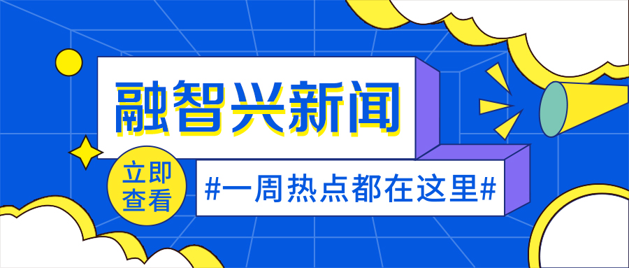 融智兴科技 深圳物联网展会将延期至10月23-25日举行