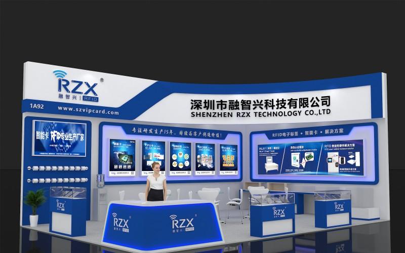深圳物联网展会邀请函 10月23-25日融智兴科技与您相约深圳物联网展