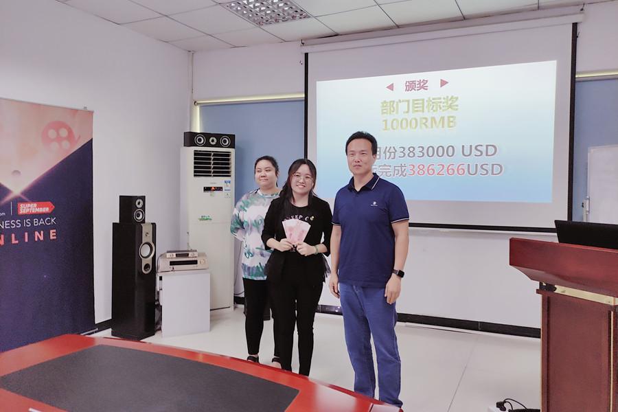 9月采购节月度总结会议召开 融智兴总经理为外贸PK获胜团队颁奖