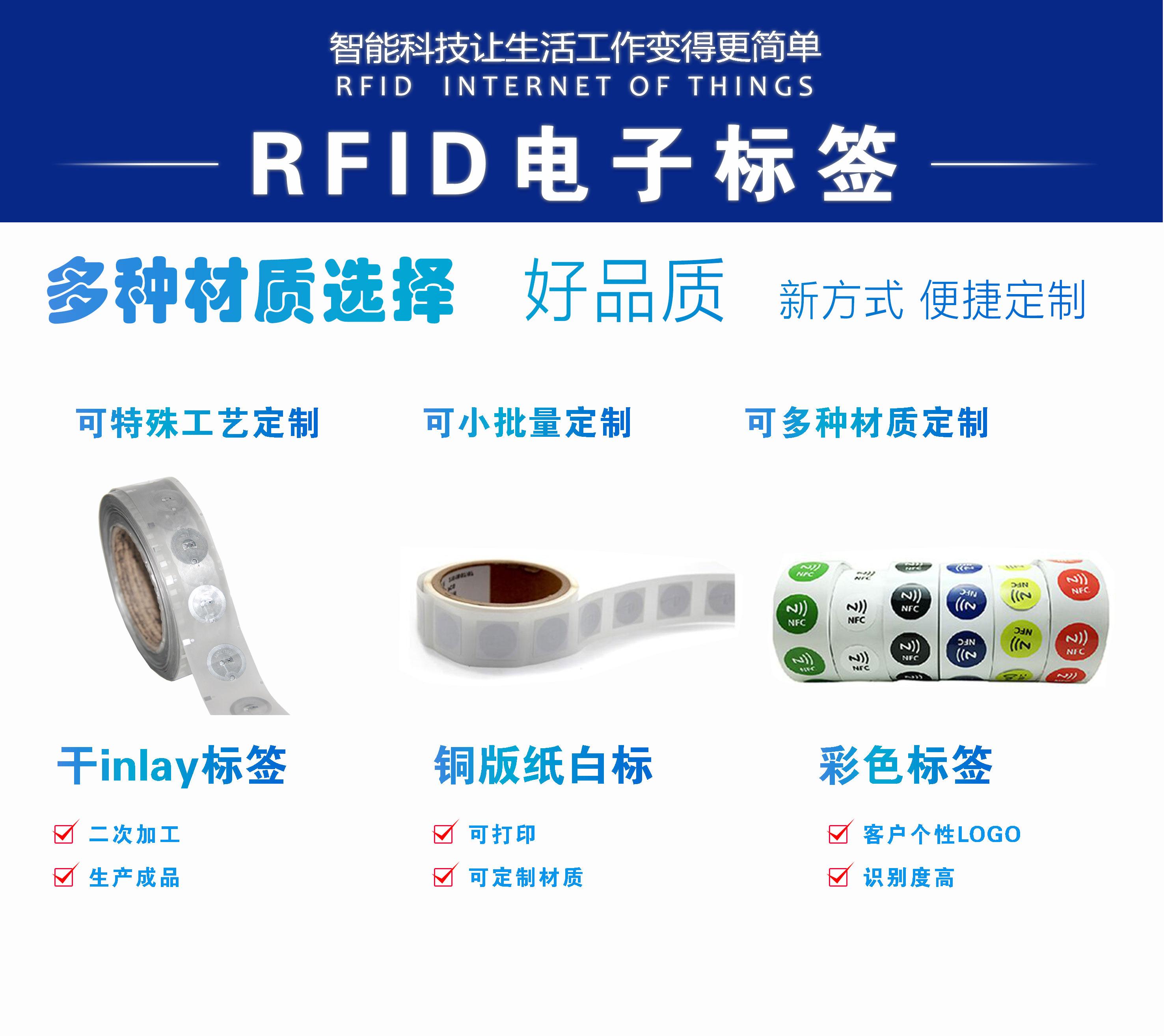 NFC标签材质选择